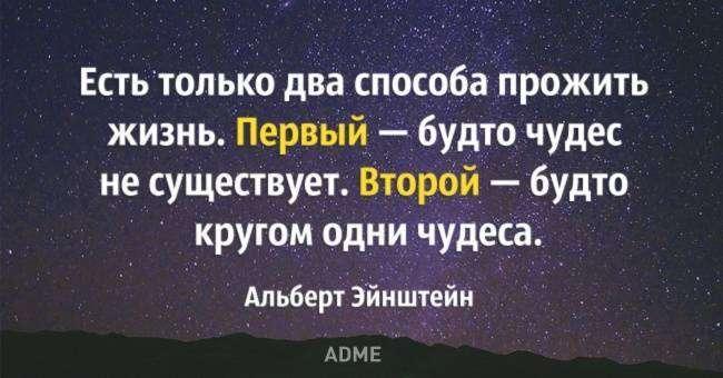 ЕСТЬТОЛЬКО два СПОСО6З ПРОЖИТЬ жизнь Первый будто чудес не существует Второй будто у кругом одни чудеса Альберт Эйнштейн АПМЕ