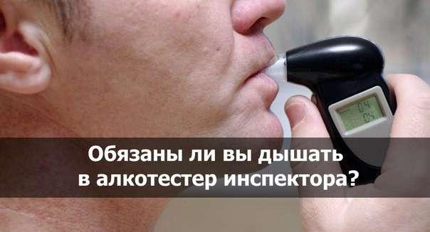 Обязаны ли вы дышать в алкотестер инспектора?