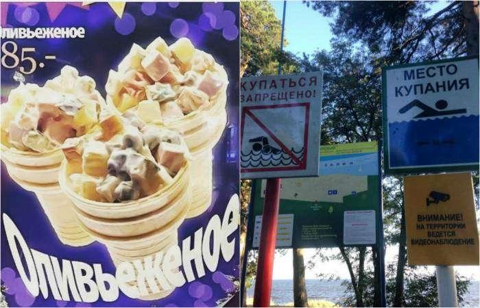 Забавные снимки о жизни в России.