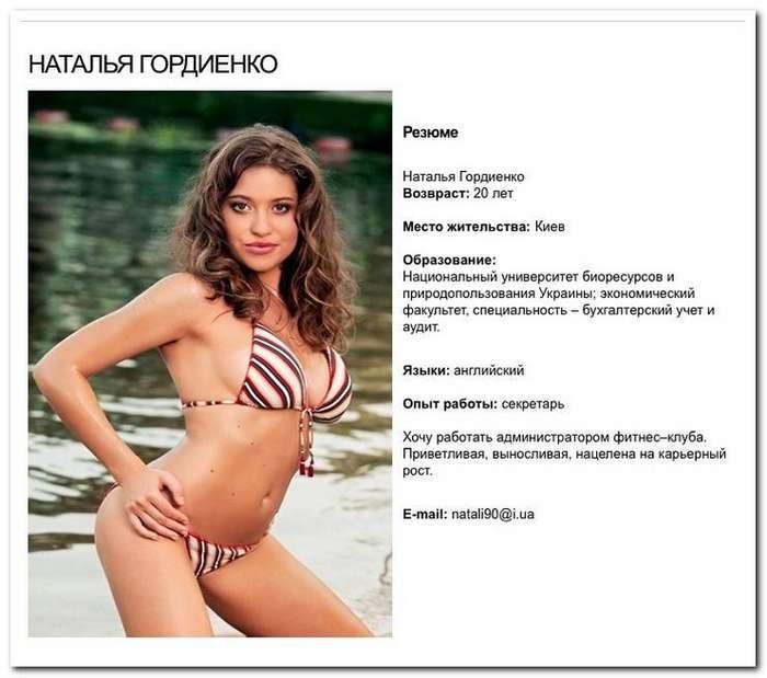 Украинские девушки ищут работу через журнал MAXIM (10 фото)