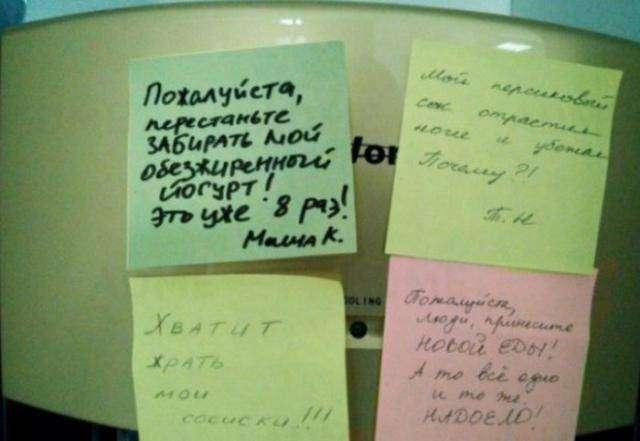 Забавные записки и шутки от коллег (20 фото)