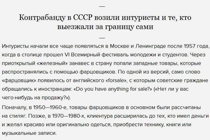 Кто и как доставлял товары зарубежного производства в СССР (5 фото)