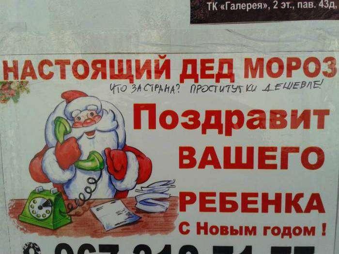 Да, настоящий Дед Мороз больших денег стоит!