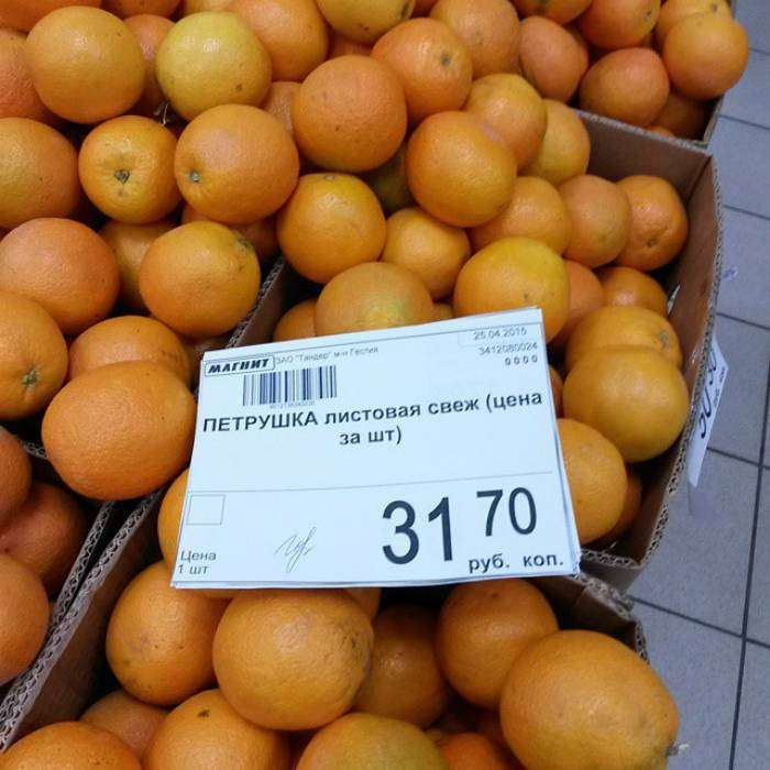 Оранжевая петрушка... Ничего удивительного!