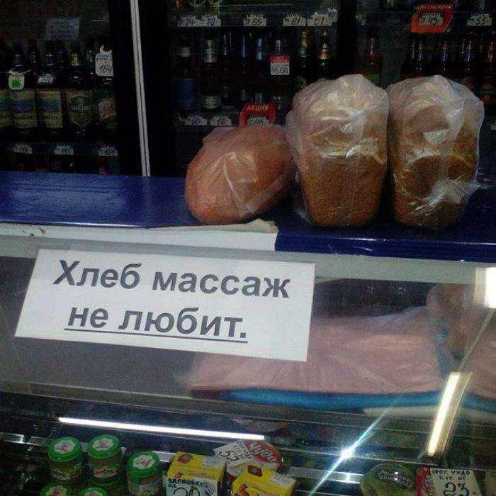 «Вы поглядите на этот избалованный хлеб!»