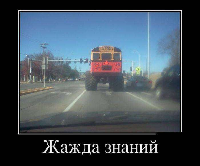 Дмотиваторы на 12.01.2016г (30 фото)