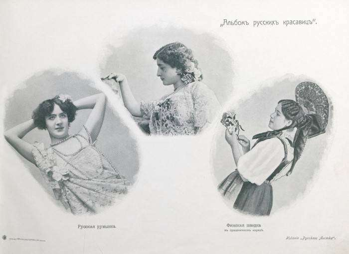 Русские красавицы в начале XX века (26 фото)