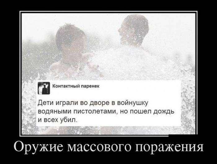 Демотиваторы на 26.01.2016г (30 фото)