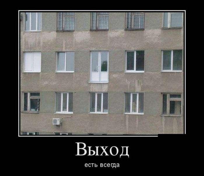 Демотиваторы на 27.01.2016г (30 фото)