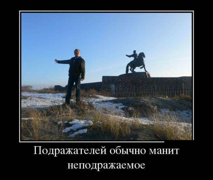 Демотиваторы на 29.01.2016г (30 фото)