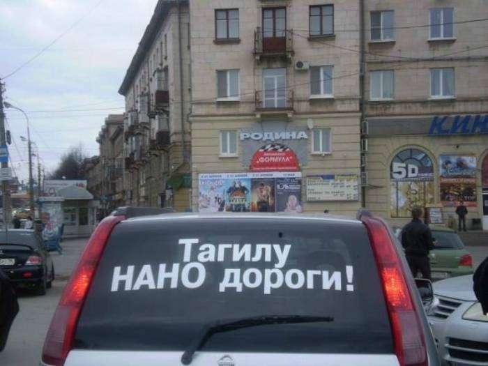 Водители Тагила в ожидании нано-дорог.