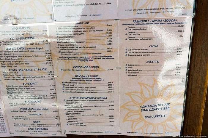 Сколько стоит отдохнуть в Куршевеле?