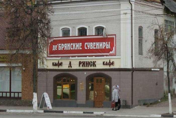 Дрянск-де Брянск.