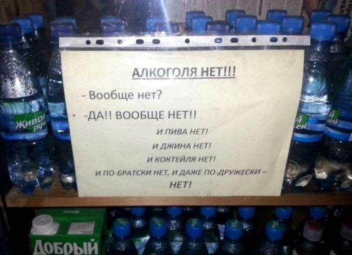 «Алкоголь закончился еще в прошлом году!»