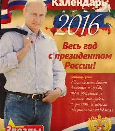 Год с президентом. Календарь с Путиным заказывали?