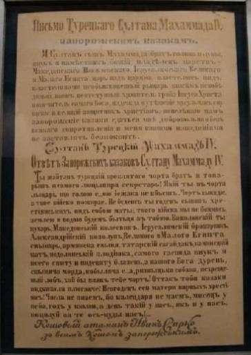 Письмо Запорожских Казаков турецкому султану