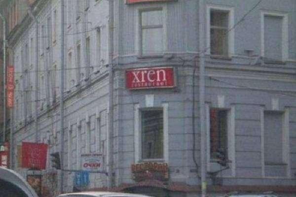 Смешные заграничные вывески, заставляющие русского человека плакать от смеха