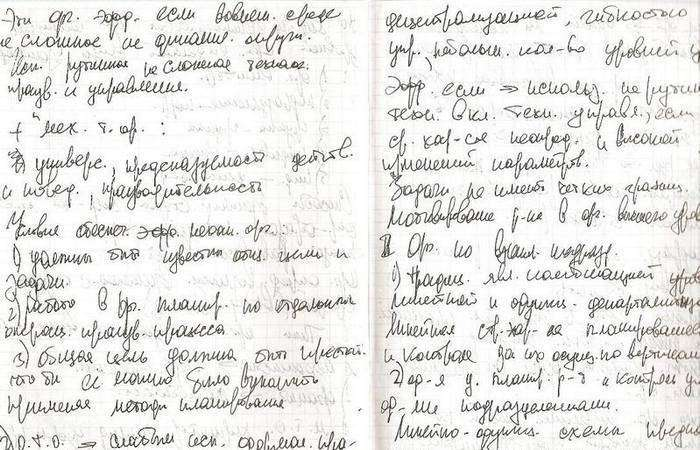 Неразборчивый почерк.