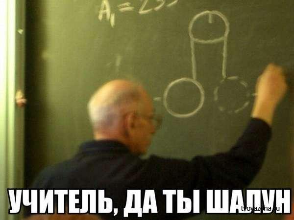 Учитель да ты шалун
