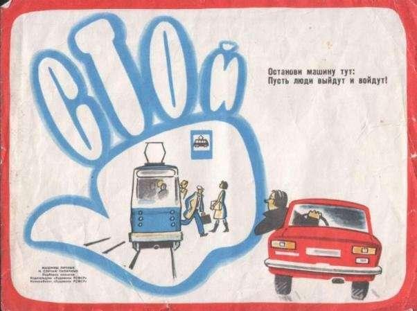 Советская автомобильная соцреклама (10 фото)