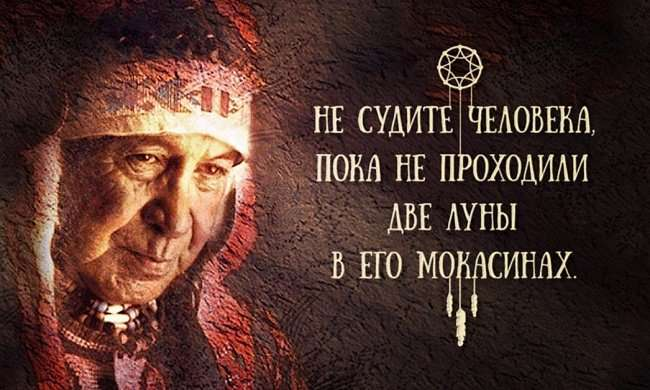 Мудрость от индейских вождей (фото)