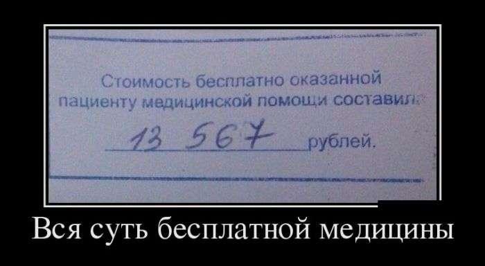 Демотиваторы на 9.02.2016г (30 фото)