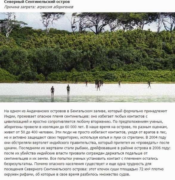 Пять запретных мест планеты Земля (5 фото)