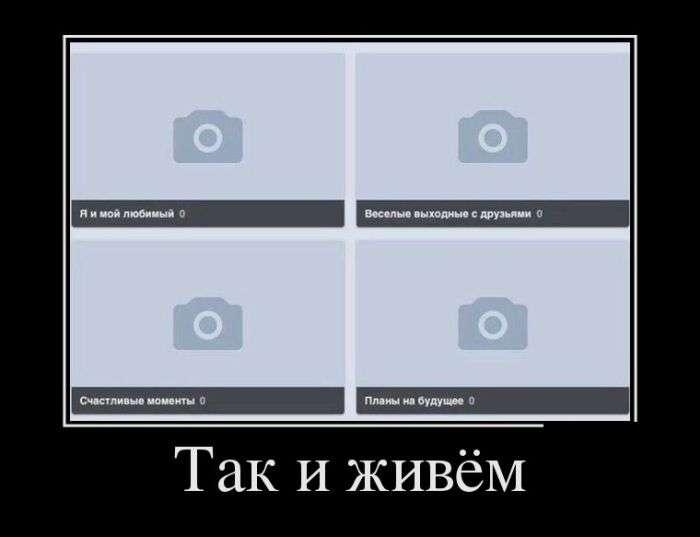Демотиваторы на 10.02.2016г (30 фото)