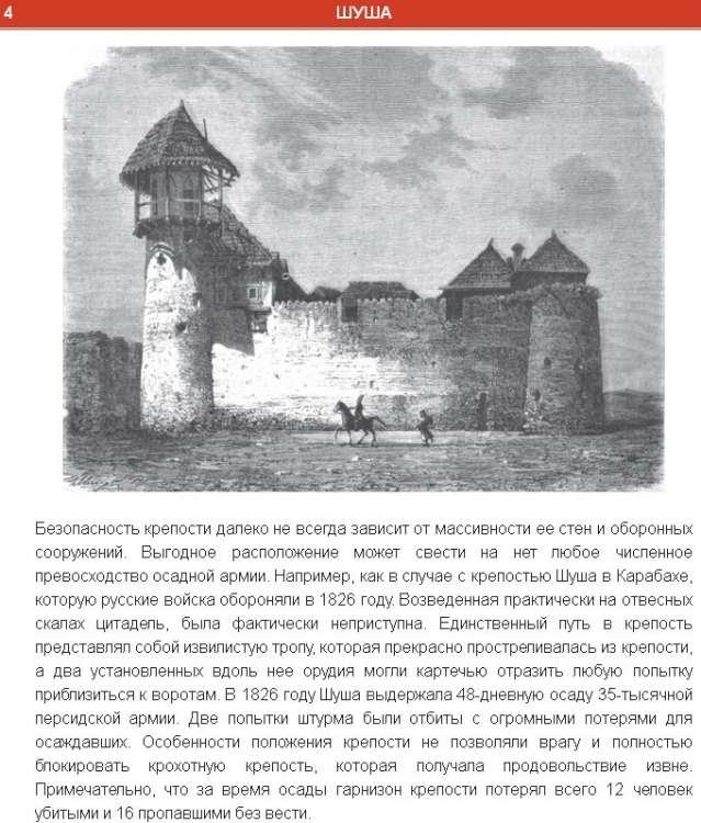 5 самых неприступных крепостей в истории (6 фото)