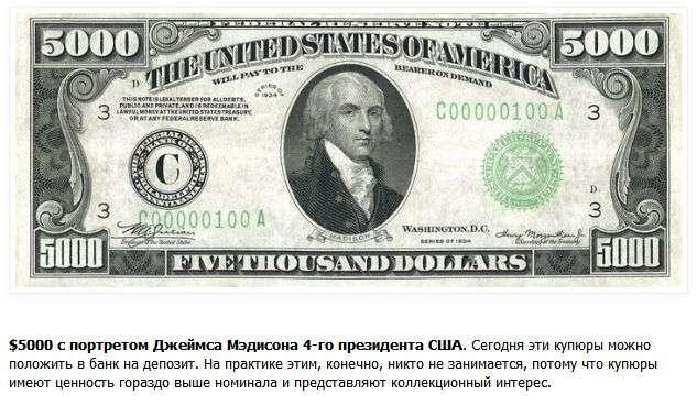 5 самых крупных долларовых купюр (5 фото)