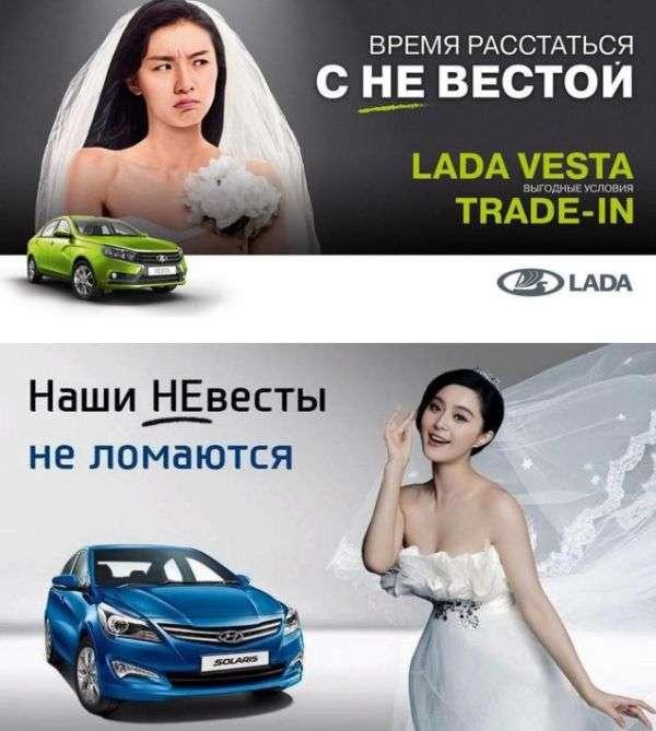 Ford подключился к рекламной войне «АвтоВАЗа» и Hyundai (2 картинки)