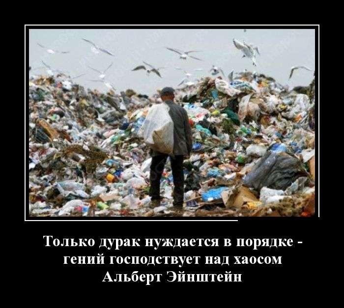 Демотиваторы на 25.02.2016г (30 фото)