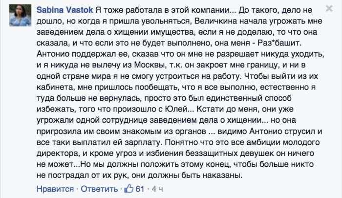 Москвичку жестоко избили при увольнении из элитного ателье (4 фото)