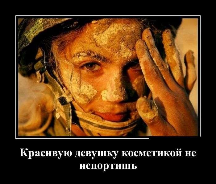 Демотиваторы на 26.02.2016г (30 фото)
