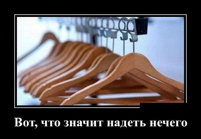 Демотиваторы на 29.02.2016г (30 фото)