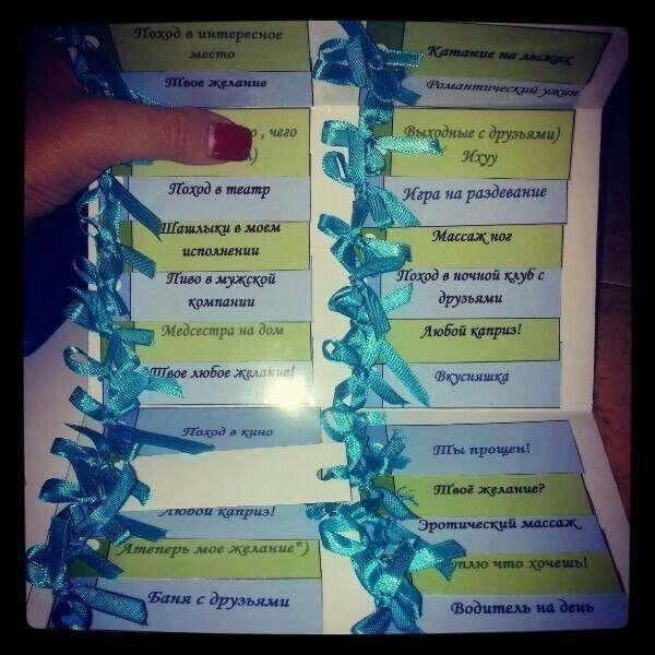 Сертификат желаний для любимого своими руками список 52