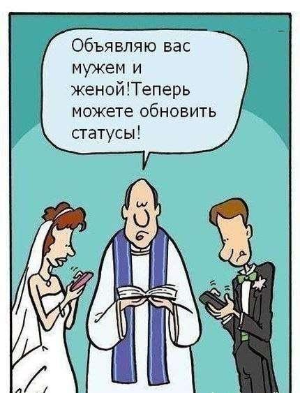 Поженились - можно поменять статусы вконтакте и на фейсбуке