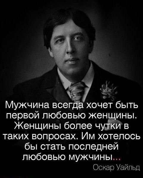 Мастер афоризмов и гений парадоксов  Оскар  Уайльд (цитаты)