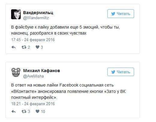 В Facebook теперь можно выражать свои эмоции лайком (13 фото)