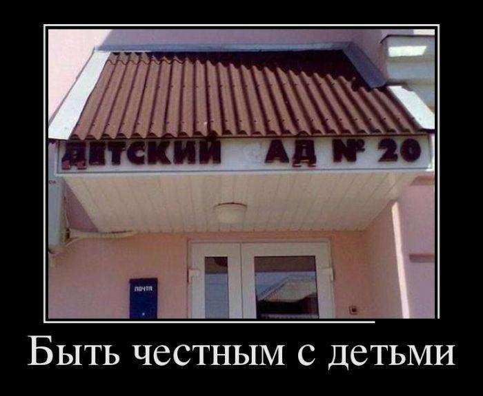 Демотиваторы на 02.03.2016г (30 фото)