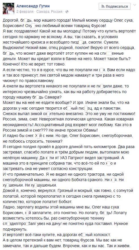 Мэр Самары Олег Фурсов подал в суд на поэта Александра Гутина (3 фото)