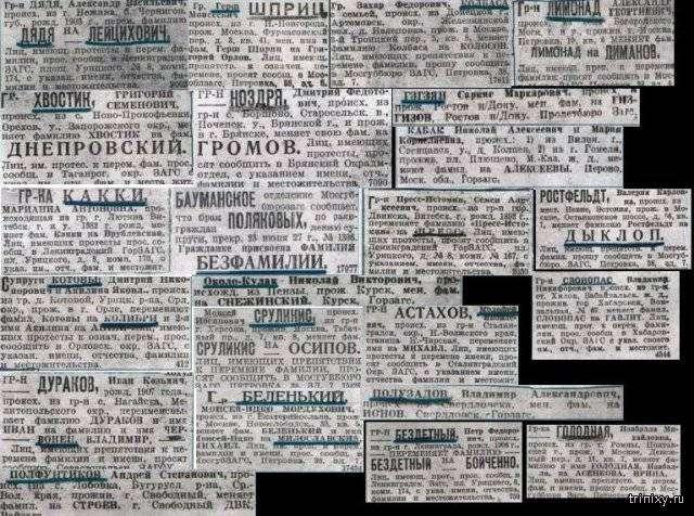 Смешные фамилии, которые предпочли сменить на новые (3 фото)