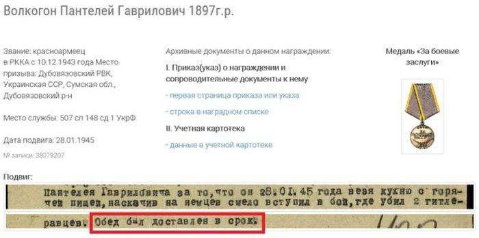 Пантелей Волкогон - доблестный повар Красной армии (3 фото)