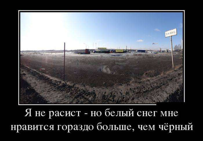 Демотиваторы на 22.03.2016г (30 фото)