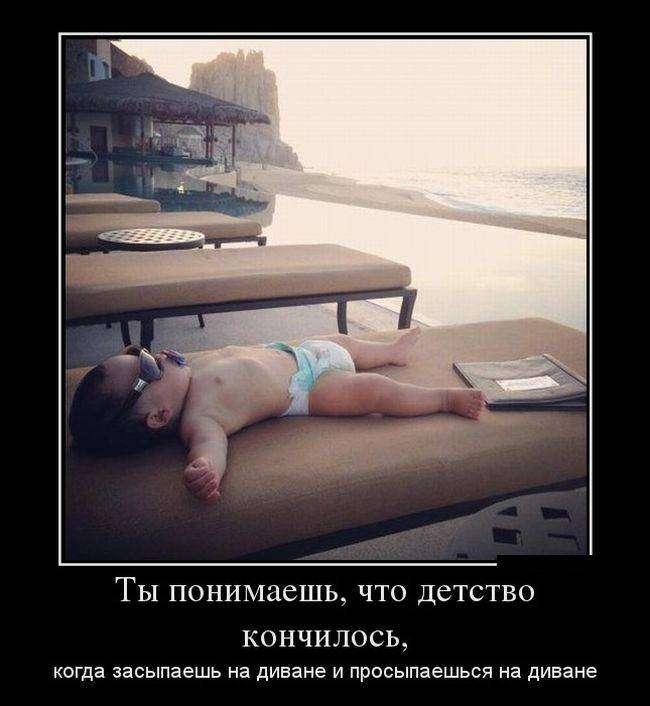 Демотиваторы на 29.03.2016г (30 фото)