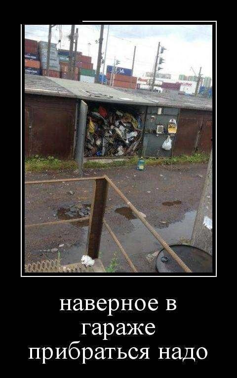 Демотиваторы на 30.03.2016г (30 фото)