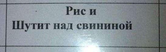 ТЕСТ! Умеешь ли ты понимать заграничные надписи на русском?