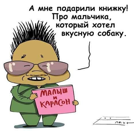 Карикатурки (24 фото)