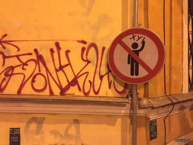 В Санкт-Петербурге появились мотивирующие «дорожные знаки» (4 фото)