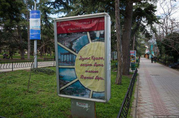Алушта: курорт-антиутопия (63 фото)